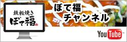 【YouTube】ぼて福チャンネル